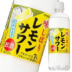 【送料無料】サンガリア 味しぼりレモンサワー500ml×1ケース(全24本)