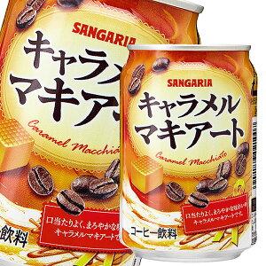 【送料無料】サンガリア キャラメルマキアート275g缶×1ケース(全24本)