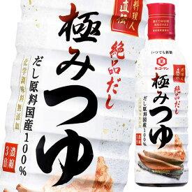 【送料無料】キッコーマン いつでも新鮮 料理人直伝 極みつゆ450mlペットボトル×1ケース(全12本)