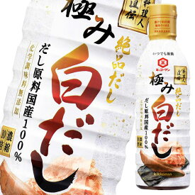 【送料無料】キッコーマン いつでも新鮮 料理人直伝 極み白だし450mlペットボトル×2ケース(全24本)