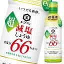 【送料無料】キッコーマン いつでも新鮮 超減塩しょうゆ食塩分66%カット450mlペットボトル×1ケース(全12本)