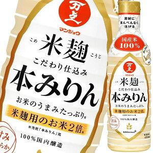 【送料無料】マンジョウ 米麹こだわり仕込み 本みりん450mlペットボトル×1ケース(全12本)