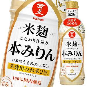 【送料無料】マンジョウ 米麹こだわり仕込み 本みりん620mlペットボトル×1ケース(全12本)