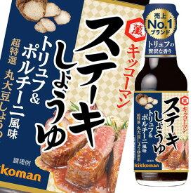 【送料無料】キッコーマン ステーキしょうゆ トリュフ&ボルチーニ風味165gびん×1ケース(全12本)