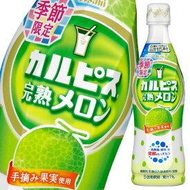 アサヒ カルピス 完熟メロン470mlプラスチックボトル×1本