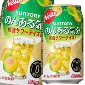 【送料無料】サントリー のんある気分 梅酒サワーテイスト350ml缶×2ケース(全48本)