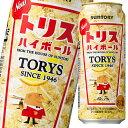 【送料無料】サントリー トリスハイボール 500ml缶×2ケース(全48本)