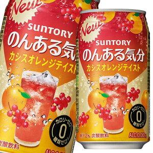 【送料無料】サントリー のんある気分 カシスオレンジテイスト350ml缶×3ケース(全72本)
