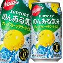 【送料無料】サントリー のんある気分 グレープフルーツサワーテイスト350ml缶×2ケース(全48本)