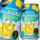 【送料無料】サントリー のんある気分 ソルティドッグテイスト350ml缶×2ケース(全48本)