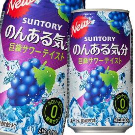 【送料無料】サントリー のんある気分 巨峰サワーテイスト350ml缶×1ケース(全24本)