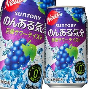 【送料無料】サントリー のんある気分 巨峰サワーテイスト350ml缶×3ケース(全72本)