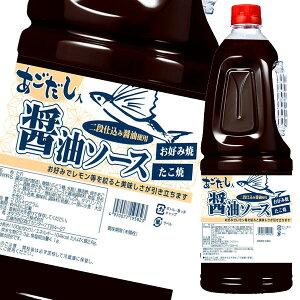 【送料無料】オタフクソース あごだし入醤油ソースOS2.05kgハンディボトル×1ケース(全6本)