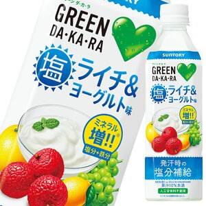 【送料無料】サントリー GREEN DA・KA・RA 塩ライチ&ヨーグルト490ml×1ケース(全24本)【to】