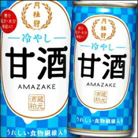 【送料無料】月桂冠 冷やし甘酒190g缶×2ケース(全60本)