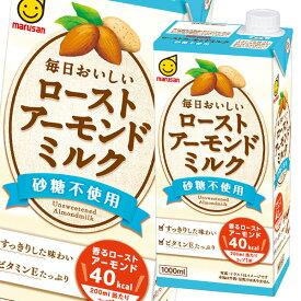 【送料無料】マルサンアイ 毎日おいしいローストアーモンドミルク 砂糖不使用1L紙パック×2ケース(全12本)