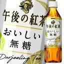 【送料無料】キリン 午後の紅茶 おいしい無糖500ml×1ケース(全24本)