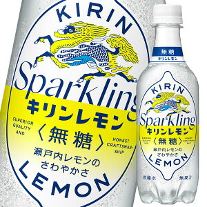 【送料無料】キリン キリンレモン スパークリング 無糖450ml×1ケース(全24本)