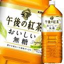 【送料無料】キリン 午後の紅茶 おいしい無糖2L×2ケース(全12本)