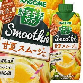 【送料無料】カゴメ 野菜生活100 Smoothie 甘夏スムージーMix330ml×2ケース(全24本)