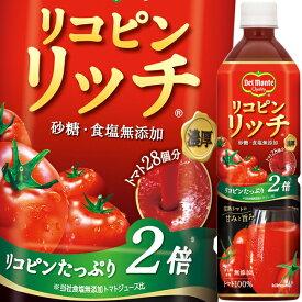 【送料無料】デルモンテ リコピンリッチ トマト飲料900g×2ケース(全24本)【to】