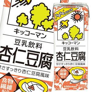 【送料無料】キッコーマン 豆乳飲料 杏仁豆腐200ml紙パック×3ケース(全54本)
