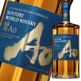 サントリー ワールドウイスキー碧Ao700ml瓶×1本