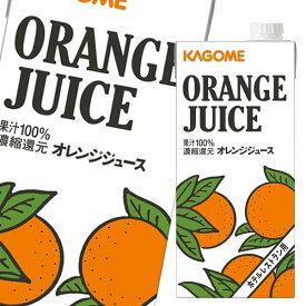 【送料無料】カゴメ ホテルレストラン用 オレンジジュース1L紙パック×1ケース(全6本)