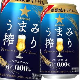 【送料無料】サッポロ うまみ搾り(機能性表示食品)350ml缶×2ケース(全48本)