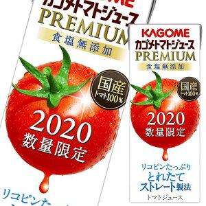 【送料無料】カゴメ トマトジュースプレミアム 食塩無添加195ml紙パック×3ケース(全72本)