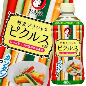 【送料無料】お多福 ピクルスの酢500mlペットボトル×1ケース(全12本)