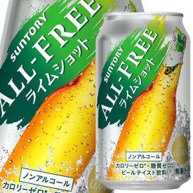 【送料無料】サントリー オールフリーライムショット350ml缶×1ケース(全24本)