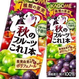【送料無料】カゴメ 秋のフルーツこれ一本200ml×1ケース(全24本)