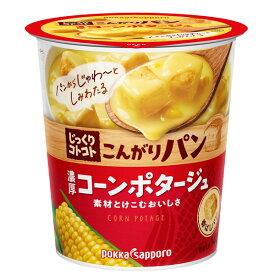 【送料無料】ポッカサッポロ じっくりコトコトこんがりパン 濃厚コーンポタージュカップ31.7g×4ケース(全24本)