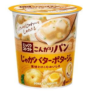 ポッカサッポロ じっくりコトコトこんがりパン じゃがバターポタージュカップ31.0g×3ケース(全18本)