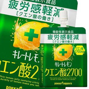 【送料無料】ポッカサッポロ キレートレモンクエン酸2700ゼリー165gパウチ×1ケース(全30本)
