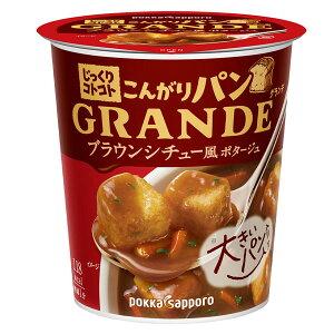 【送料無料】ポッカサッポロ じっくりコトコトこんがりパン GRANDEブラウンシチュー風ポタージュカップ29.6g×2ケース(全12本)