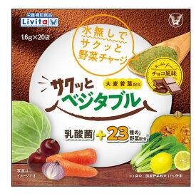 【送料無料】大正製薬 サクッとベジタブル チョコ(1.6g×20袋)×2ケース(全100本)