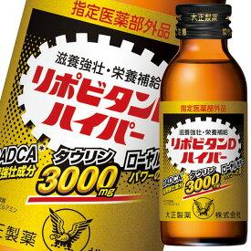 【送料無料】大正製薬 リポビタンDハイパー100mL×1ケース(全50本)