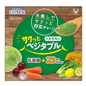 【送料無料】大正製薬 サクッとベジタブル(1.5g×20袋)×2ケース(全100本)