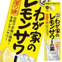 大関 わが家のレモンサワーの素1.8L紙パック×1ケース(全6本)