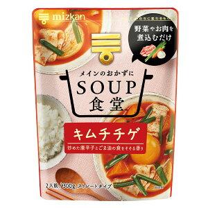 【送料無料】ミツカン SOUP食堂 キムチチゲ300g×2ケース(全20本)