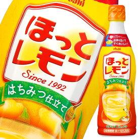 【送料無料】アサヒ ほっとレモン(希釈用)470mlプラスチックボトル×1ケース(全12本)