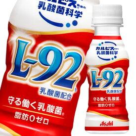 【送料無料】アサヒ 守る働く乳酸菌100ml(72本+プレゼント18本付)全90本(3ケース)【to】
