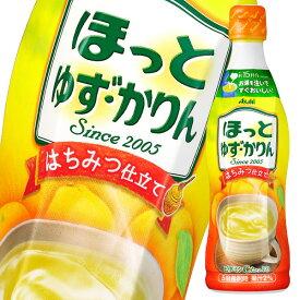 【送料無料】アサヒ ほっとゆず・かりん(希釈用)470mlプラスチックボトル×1ケース(全12本)