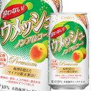 【送料無料】チョーヤ 酔わないウメっシュ350ml缶×2ケース(全48本)