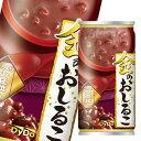 【送料無料】ダイドー 金のおしるこ190g缶×2ケース(全60本)