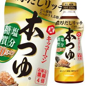 【送料無料】キッコーマン 本つゆ 塩分・糖質オフ500mlペットボトル×1ケース(全12本)