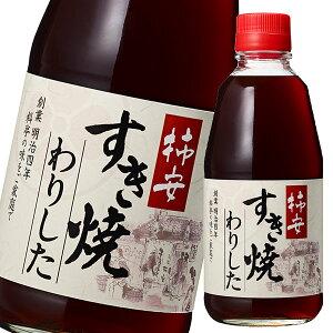 【送料無料】ヤマサ 柿安 すき焼わりした360ml瓶×2ケース(全24本)