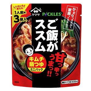 【送料無料】ヤマサ ご飯がススム キムチ鍋つゆ ミニパック3食入144g袋×1ケース(全24本)